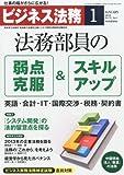 ビジネス法務 2013年 01月号 [雑誌]