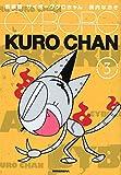 新装版 サイボーグクロちゃん(3) (KCデラックス コミッククリエイト)