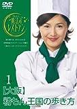 水野真紀の魔法のレストラン vol.1 大阪 粉もん王国の歩き方 [DVD]