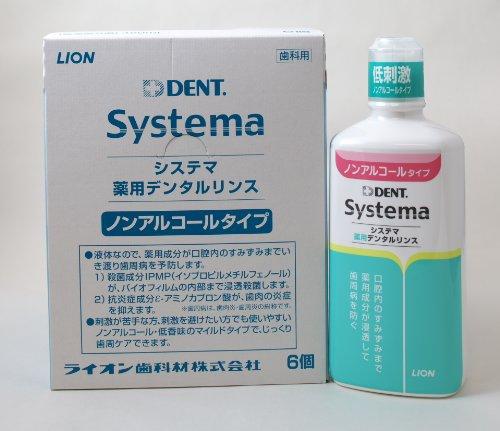 システマ薬用デンタルリンス ノンアルコール 450ml