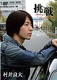 挑戦 村井良大 [DVD]