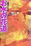 お水の花道 / 城戸口 静 のシリーズ情報を見る