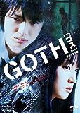 GOTH[ゴス] デラックス版 [DVD] (商品イメージ)