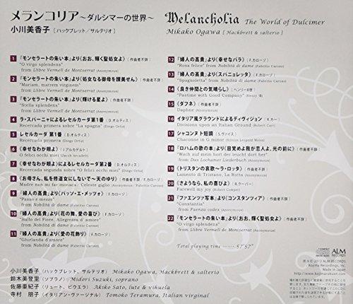 メランコリア 〜ダルシマーの世界〜 小川美香子 ALM RECORDS