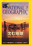 NATIONAL GEOGRAPHIC (ナショナル ジオグラフィック) 日本版 2013年 09月号