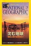 NATIONAL GEOGRAPHIC (ナショナル ジオグラフィック) 日本版 2013年 09月号 [雑誌]