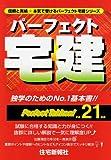 パーフェクト宅建〈平成21年版〉 (パーフェクト宅建シリーズ)