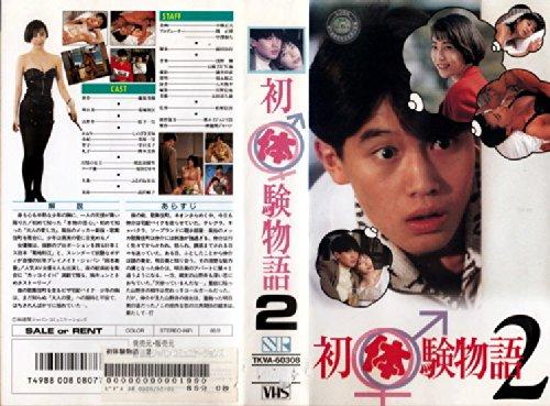 初体験物語 2 [VHS]