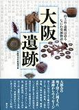大阪遺跡—出土品・遺構は語る なにわ発掘物語
