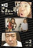 主演 さまぁ〜ず 〜設定 美容室〜 vol.2 [DVD]