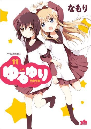 ゆるゆり: 11 (百合姫コミックス)