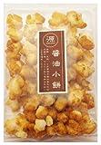 源兵衛本舗 醤油小餅 130g×12袋
