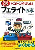 トコトンやさしいフェライトの本 (B―今日からモノ知りシリーズ)