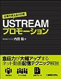仕事で使えるプロ級USTREAMプロモーション-