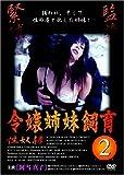 令嬢姉妹飼育2 性奴隷 [DVD]