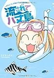 流されて八丈島~おたくマンガ家のテンパり島生活~ (ぶんか社コミックス)
