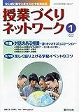 授業づくりネットワーク 2010年 01月号 [雑誌]