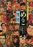 めんこ―昭和30年代ノスタルジック・ワールド (京都書院アーツコレクション)