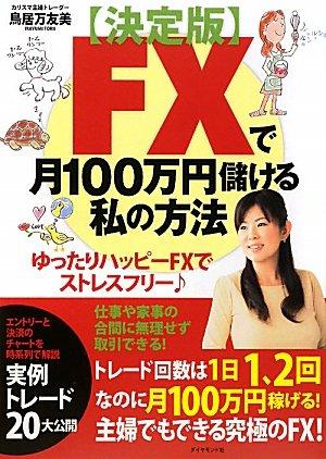 FXで月100万円儲ける私の方法【決定版】