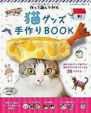 猫グッズ手作りBOOK (レディブティックシリーズno.4190)