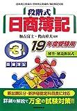段階式日商簿記3級商業簿記 19年度受験用 (2007)