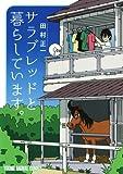 サラブレッドと暮らしています。 / 田村正一 のシリーズ情報を見る