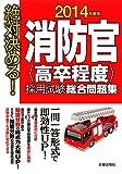 """絶対決める!消防官""""高卒程度""""採用試験総合問題集〈2014年度版〉"""