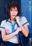 君と雨宿り 葵つかさ [DVD]