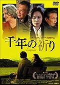 千年の祈り [DVD]