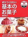 ぜひつくりたい基本のお菓子 (NHK出版実用セレクション)