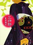 三四郎 (角川文庫)