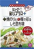 キユーピー 彩りプラス+ 焼のりと梅で彩るしそ昆布味 (4.3g×2)×6個