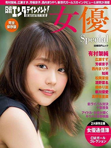 日経エンタテインメント! 女優Special (日経BPムック)