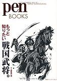 ペンブックス8 もっと知りたい戦国武将。 (Pen BOOKS)