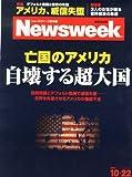 Newsweek (ニューズウィーク日本版) 2013年 10/22号 [亡国のアメリカ 自壊する超大国]