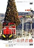 [パシナコレクション] 冬の小坂鉄道(2巻組) [DVD]