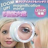 My Vision 5倍拡大ミラー 化粧 鏡 アイライン 肌 お手入れ しわ シミ チェック MV-ZOOMMIRROR