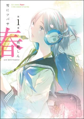 雪にツバサ・春(1) (ヤングマガジンコミックス)