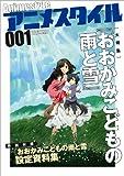 アニメスタイル001(特別付録『おおかみこどもの雨と雪』設定資料集) (メディアパルムック)