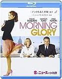 恋とニュースのつくり方 [Blu-ray]