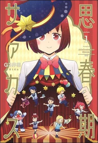 思春期サァカス 1 (ヤングジャンプコミックス)