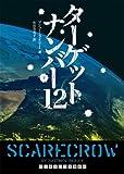 ターゲット ナンバー12 下 (ランダムハウス講談社文庫)