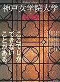 神戸女学院大学by AERA―ここでしかできないことがある。 (AERA Mook)