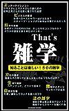 That's 雑学 That's雑学 (ArakawaBooks)