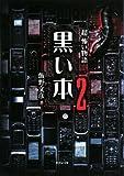 黒い本 2―「超」怖い物語 (2) (竹書房文庫 HO 55)
