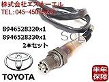 トヨタ エスティマ(ACR30W ACR40W) O2センサー 左右セット 89465-28320 89465-28330
