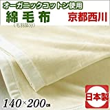 京都西川 オーガニックコットン 綿毛布 シングル 140×200 ウォッシャブル 綿100 日本製 02-CNB 0776