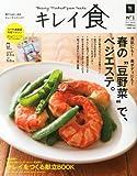 キレイ食 春号 [雑誌]