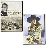 アパッチ砦/西部の男[DVD]