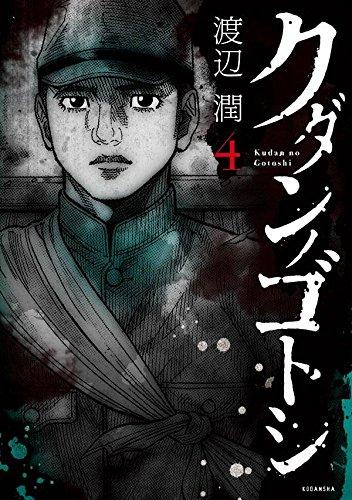 クダンノゴトシ(4) (ヤンマガKCスペシャル)